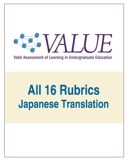 ALL 16 VALUE  Rubrics in one file - Japanese translation